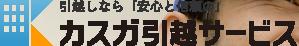 格安引越し福岡